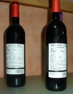 Imagen. Botellas de vino tinto destinadas a la exportación